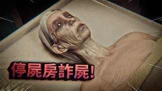 The mortuary's body is resurrected!!! | THE MORTUARY ASSISTANT Gameplay