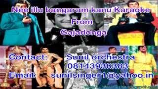 Nee illu bangaram kanu karaoke-Gajadonga karaoke-Telugu karaoke