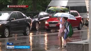 На Башкирию надвигается шторм