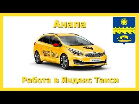 Работа в Яндекс Такси 🚖 в Анапе на своём авто или на авто компании