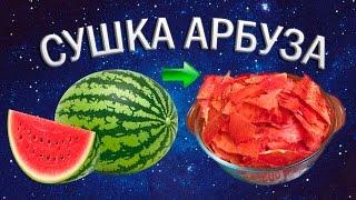 Сушка арбуза | Арбузные чипсы