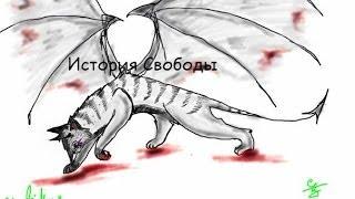 LPS Коты-Воители: История Свободы Episode 4