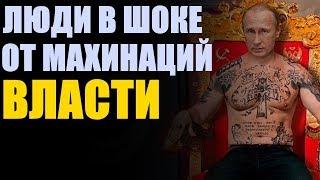 Раньше Воры в Законе, а теперь Власть Путина!
