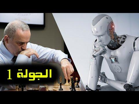 مباراة الشطرنج بين كاسباروف والحاسوب ديب بلو | الجولة 1