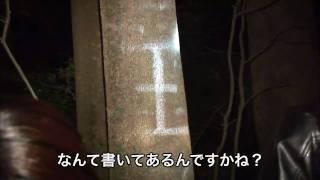 C-1/4 心霊写真 だるま神社 前編: 鳥居みゆき フォース・カインド