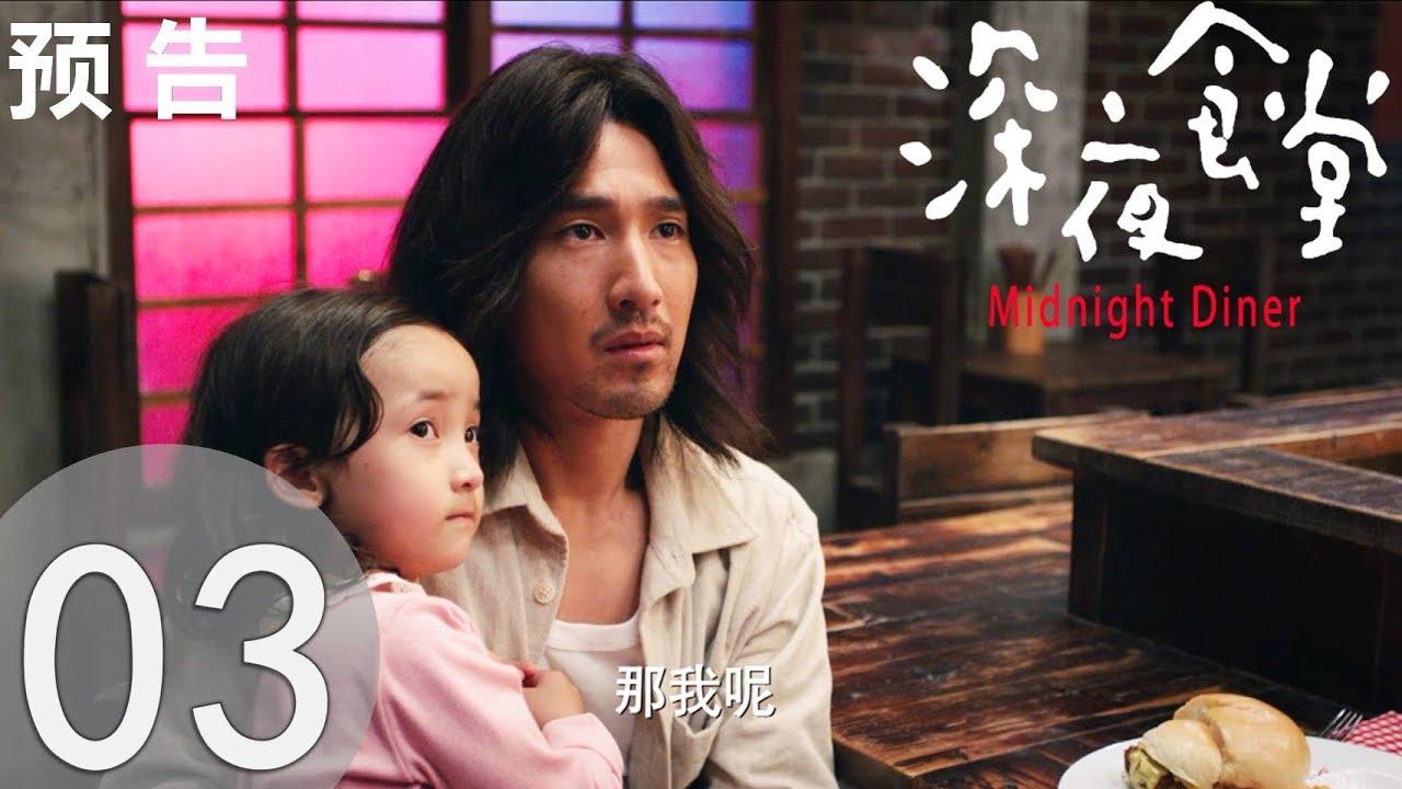華語版《深夜食堂》Midnight Diner EP03 預告搶先看 馬克的女兒 - YouTube