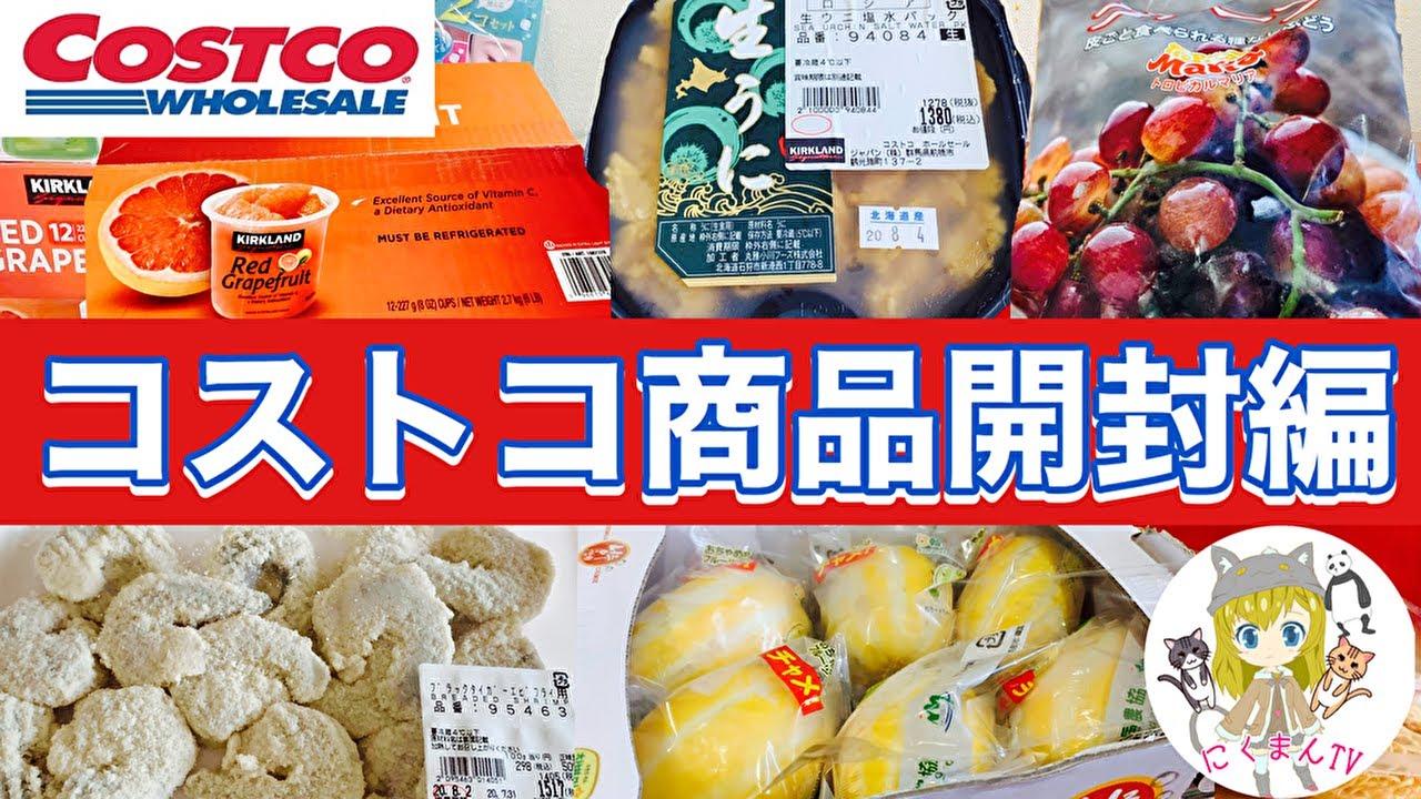 【コストコ開封編】Costco購入商品開封\(^o^)/美味しい商品みっけ!!