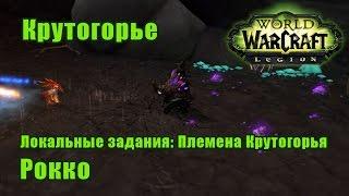 Рокко. Локальные задания: Племена Крутогорья - Крутогорье. WoW: Legion