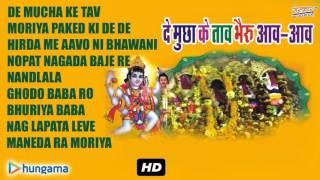 Baba Bheruji Bhajans Audio Jukebox 2016 De Mucha Ke Tav Superhit Rajasthani Devotional Songs