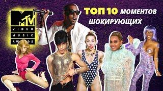ТОП 10 ШОКИРУЮЩИХ МОМЕНТОВ на MTV Video Music Awards VMA Часть 2