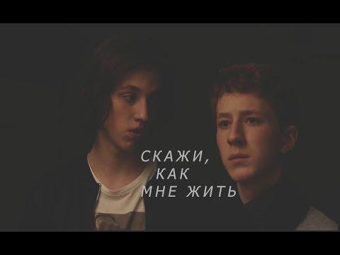 ваня&даня| скажи, как