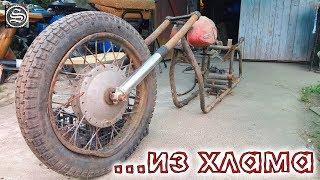 как сделать свой мотоцикл