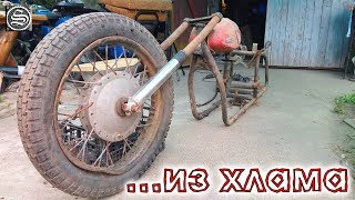 Мотоцикл из хлама. Начало.