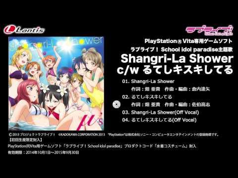 【試聴動画】μ's「るてしキスキしてる」(10/1発売「Shangri-La Shower」c/w曲)