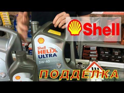 Масло Shell Helix как отличить оригинал от подделки!