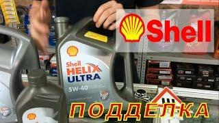 Масло Shell Helix як відрізнити оригінал від підробки!