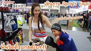เดินงาน Sports Expo เจอบูธ Fighter พี่พริตตี้รุมกอดโบ๊ท แต่โบ๊ทเพิ่งสึกนะครับพี่ | KAMSING FAMILY