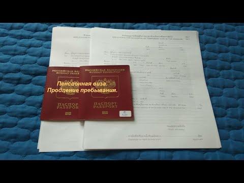 Пенсионная виза.  Продление пребывания.  Аффидевиты.  Регистрация и ТМ 30.  Отметка 90 дней.