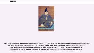 聖武天皇, by Wikipedia https://ja.wikipedia.org/wiki?curid=10039 / ...