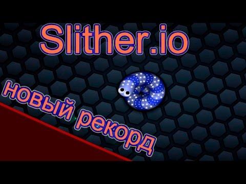 Slither.io С МОДАМИ,НОВЫЙ РЕКОРД! (slither.io)ИГРА КАК АГАРИО(agar.io)