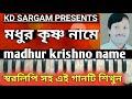 মধুর কৃষ্ণ নামে  madhur krishno name  kd sargam