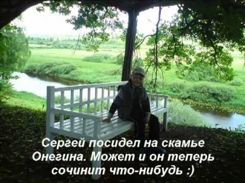 Экскурсия в Пушкинский заповедник в Псковской области