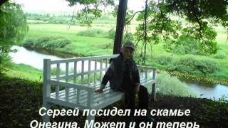 видео тригорское музей заповедник