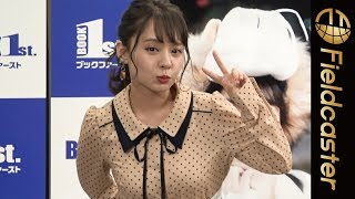 ぜひ、フィールドキャスターのチャンネル登録をお願いします! http://www.youtube.com/user/fieldcasterjapan?sub_confirmation=1 3月9日、都内にて山田菜々さん...