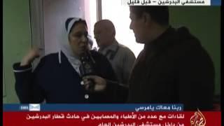 لقاءات مع مصابي حادث قطار البدرشين