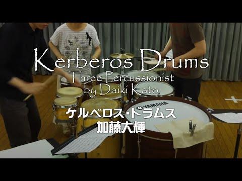 【打楽器3重奏】ケルベロス・ドラムス / Kerberos Drums - Three Percussionists / 加藤大輝 / Daiki Kato