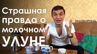 видео Свойства улуна (оолонга), действие улуна на организм человека - интернет-магазин чая ик офе Чайная лавка, доставка чая и кофе в Екатеринбурге