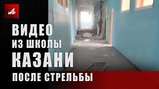 Видео из школы Казани после стрельбы