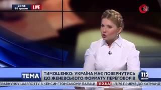 ПОСЛЕДНИЕ НОВОСТИ Тимошенко считает, что Гаагский трибунал достаточно сильный инструмент для борьбы(СБУ ПОЛК АЗОВ ПОСЛЕДНИЕ НОВОСТИ УЖАСНАЯ ВОЙНА НА ЮГО-ВОСТОКЕ УКРАИНЫ - ВСЯ ПРАВДА ИЗ НАДЁЖНЫХ ИСТОЧНИКОВ...., 2015-05-06T06:12:59.000Z)