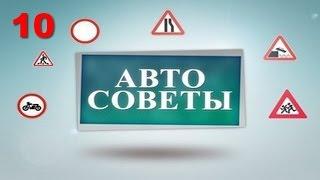 видео Советы автомобилистам