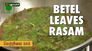 Vethalai Rasam | Betel Leaves Rasam Recipe | Puthuyugam Recipe