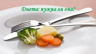 Можно ли похудеть с помощью диеты?