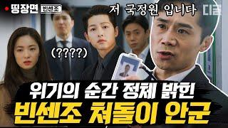 [#띵장면] 숨겨졌던 안군의 반전 정체! 위기에 빠진 송중기 구하려 국정원 신분 밝힌 임철수│#빈센조 #디글