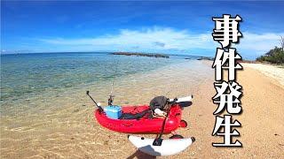 ミニカヤックで大物狙いに外海に向かった結果…【沖縄カヤック釣り】
