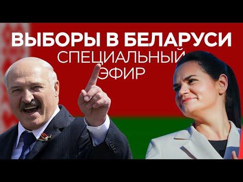 День выборов в Беларуси // Специальный эфир RTVI
