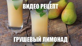 Грушевый лимонад - видео рецепт