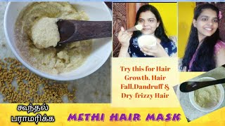 Methi Hair Mask for Hair Growth Hair Fall Dry Frizzy Hair Dandruff in Tamil DIY Curd Hair Mask