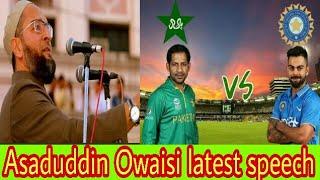 Asaduddin Owaisi Latest Speech on Cricket Match || IND vs PAK || Must Watch