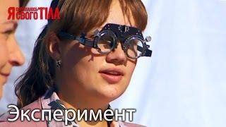 Эксперимент с проверкой зрения