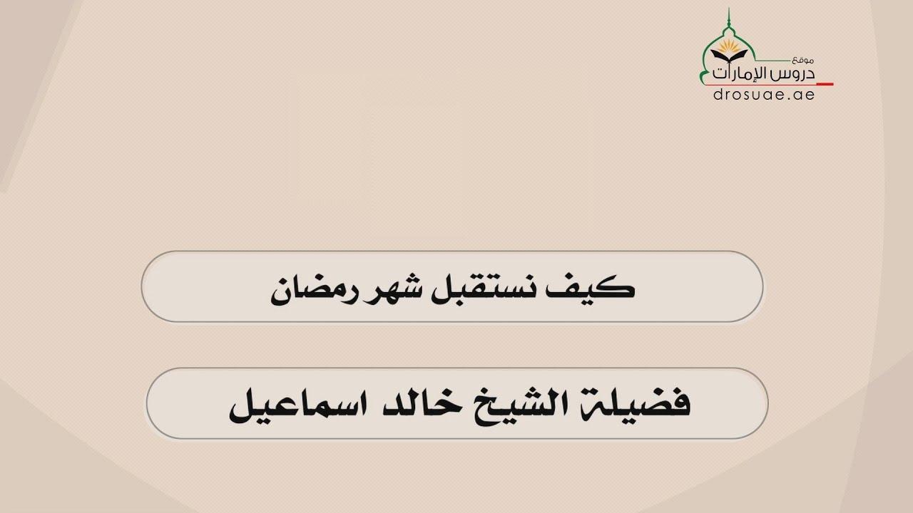 محاضرة كيف نستقبل شهر رمضان لفضيلة الشيخ خالد اسماعيل Youtube