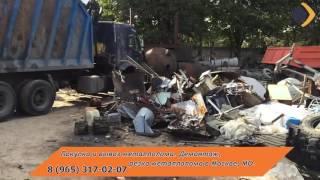 видео Прием металлолома в Москве