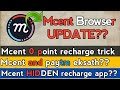 Mcent Browser का updateआगाया??😮 । mcent browser unlimited trick