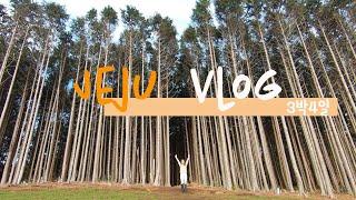 [Vlog] 제주여행 …