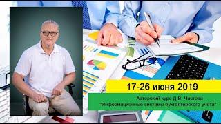 Информационные системы бухгалтерского учета. Д.В. Чистов