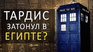 Assassin's Creed Origins Пасхалка про Доктора Кто [Doctor Who]