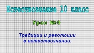Естествознание 10 класс (Урок№9 - Традиции и революции в естествознании.)